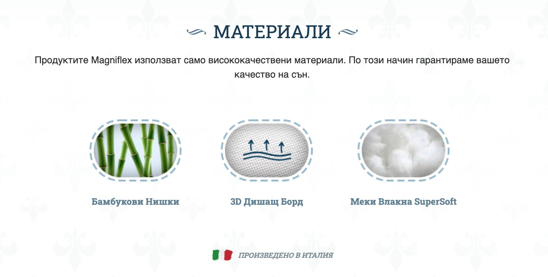 Матрак Magniflex Terra Dual